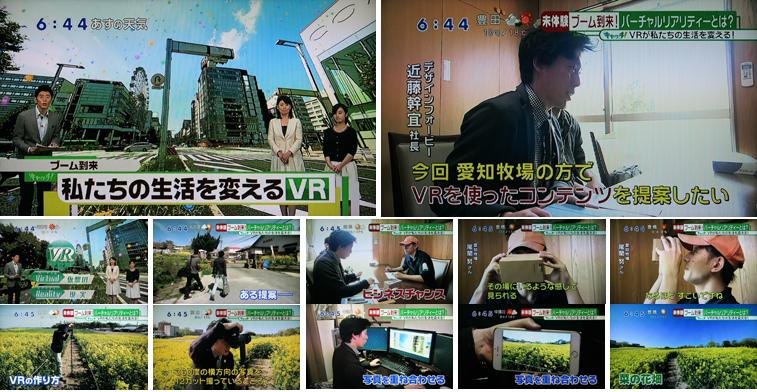 VRパノラマ制作所テレビ放送風景