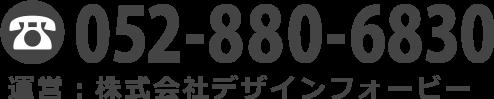 TEL:052-880-6830 株式会社デザインフォービー